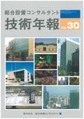 技術年報30